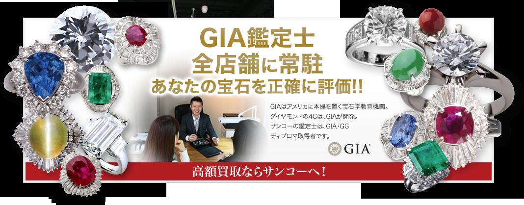 GIA鑑定士全店舗に常駐あなたの宝石を正確に評価!!