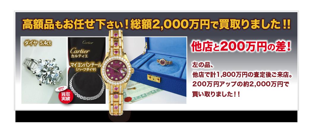 高額品もお任せ下さい!総額2,000万円で買取りました!!